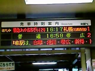 釧路駅発車案内