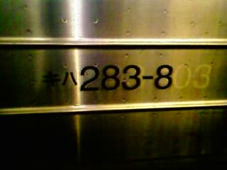 スーパーおおぞら車両番号