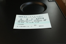 乗車券&特急券