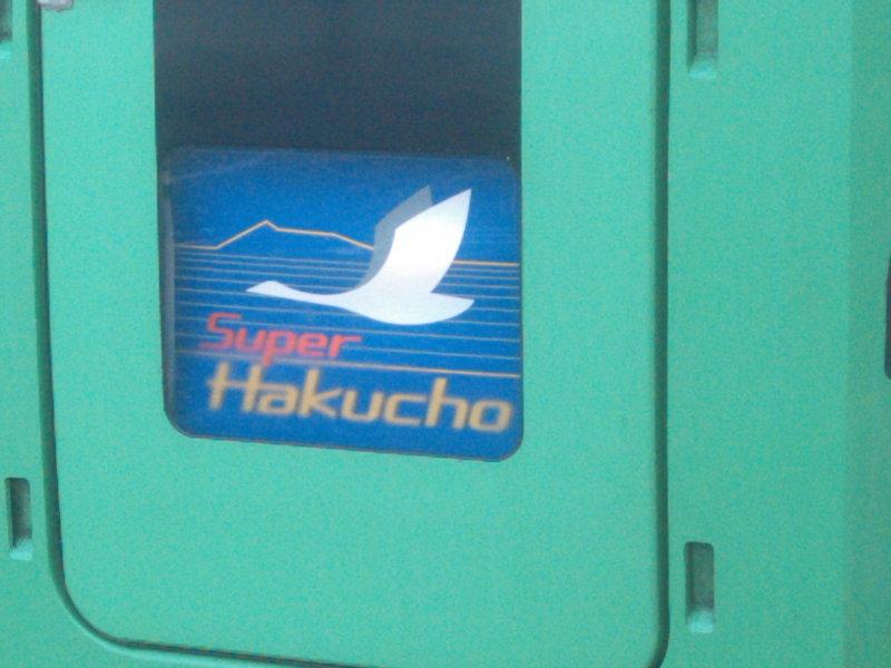 白鳥ヘッドマーク
