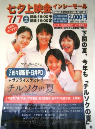 chirusoku_night_in_2007.jpg