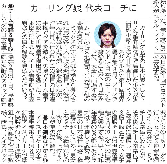 産経新聞カーリング記事