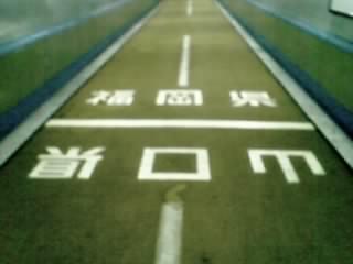 人道トンネル(2)