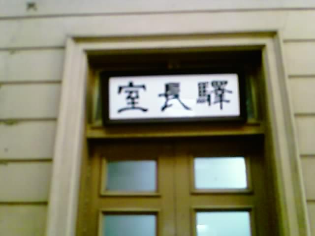 門司港駅駅長室の札