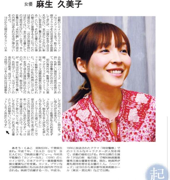 産経新聞麻生久美子インタビュー(1)