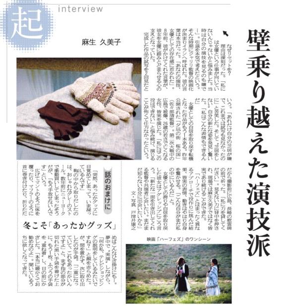 産経新聞麻生久美子インタビュー(2)