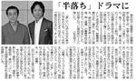 「半落ち」ドラマ化新聞記事