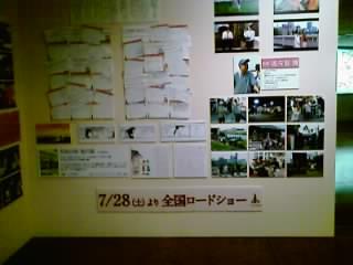 「夕凪の街 桜の国」写真展ー3