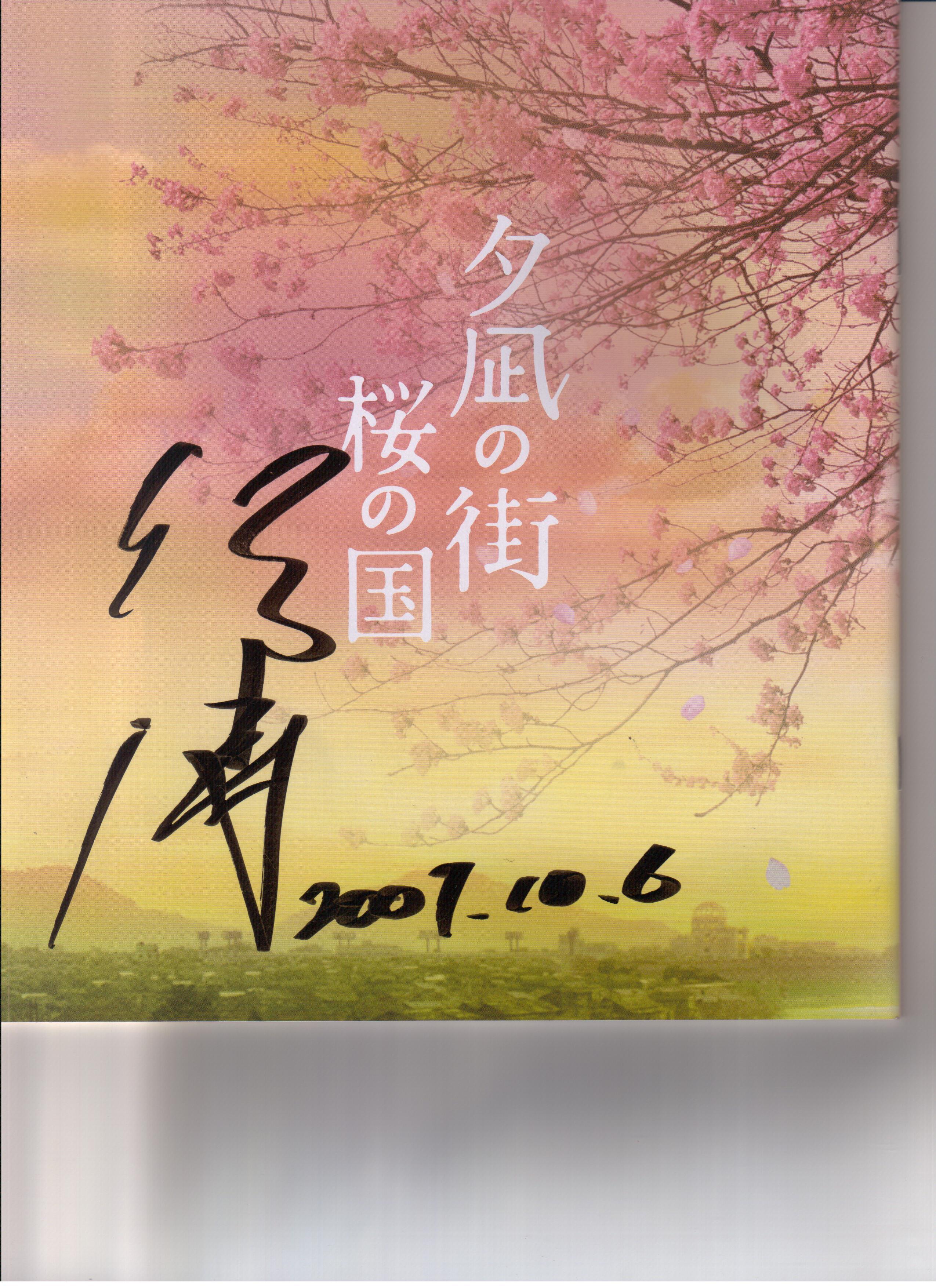 「夕凪の街 桜の国」監督サイン入りパンフレット